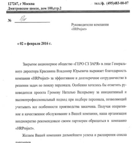 "ЗАО ""ГЕРО С3 ЗФРЯ"""